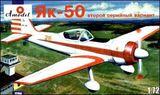 Яковлев Як-50 Спортивно-пилотажный самолёт