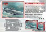 U-Boat Type XXVII