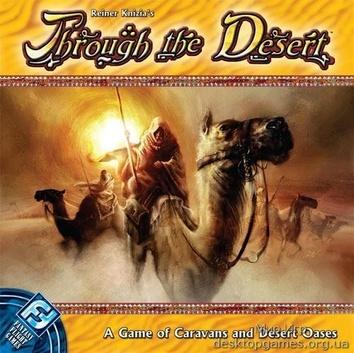 Through the Desert (Через пустыню)