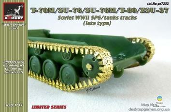 Фототравленые траки для моделелй T-70M/SU-76/SU-76M от UM