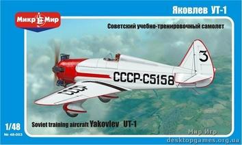 Советский учебно-тренировочный самолет UT-1