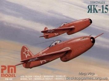 Реактивный истребитель Як-15