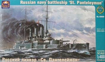 Эскадренный броненосец  Св. Пантелеймон