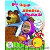 Книга серии Поющие Мультяшки - Маша и Медведь Ловись Рыбка