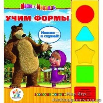 Книга серии Говорящие Мультяшки - Маша и Медведь Учим Формы