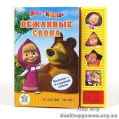 Книга серии Говорящие Мультяшки - Маша и Медведь Вежливые Слова
