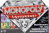 Монополия. Миллионер