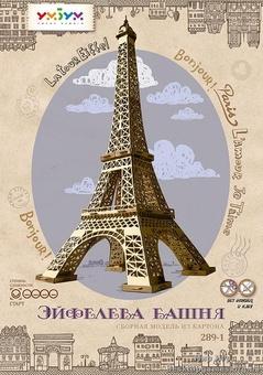 """Сборная модель из картона """"Эйфелева башня""""(золото)"""