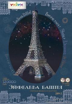 """Сборная модель из картона """"Эйфелева башня"""" (серебро)"""