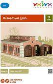 """Сборная модель из картона """"Паровозное депо СССР 1939-1945 гг"""""""