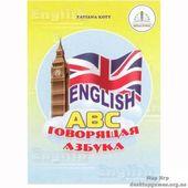 Книга для говорящей ручки - (ІІ поколения, без чипа) - Английский алфавит