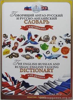 Книга для говорящей ручки (ІІ поколения, без чипа) - Англо-русский словарь