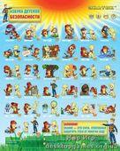 Говорящий плакат - Азбука детской безопасности