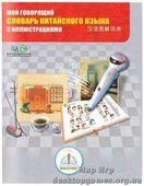 Книга для говорящей ручки - ЗНАТОК (ІІ поколения, без чипа)