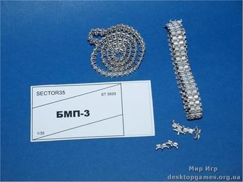 Металические траки БМП-3 (собранные в ленту)