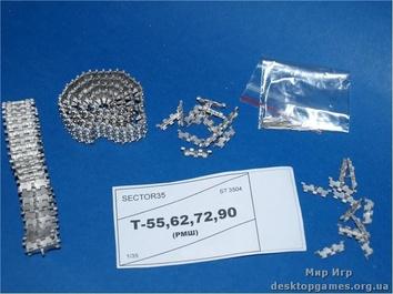 Металические траки T-55, 62, 72, 90 (РМШ) (собранные в ленту)