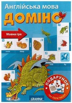 Англійська мова: Доміно (мовна гра)