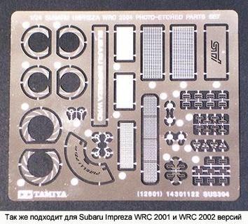 Фототравленные детали для Subaru Impreza 2004