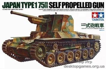 Японская САУ Тип 1