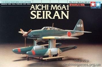 Японский Seiran