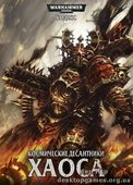 CODEX CHAOS SPACE MARINES (RUSSIAN)