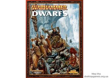 DWARF ARMY BOOK