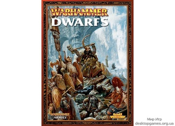 DWARF ARMY(RUSS)