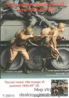 Фигурки советской мотопехоты №6, лето 1943-45