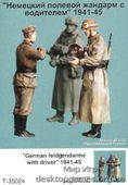 Фигурки немецкого полевого жандарма с водителем 1941-45
