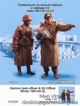 Германский танковый офицер и офицер СС зима 1941-43гг..
