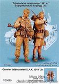 Германские пехотинцы, Африканский корпус 1941