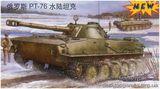 TR00380 Лёгкий плавающий танк ПТ-76