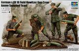 Немецкие артиллеристы