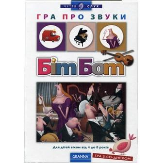 Бим-Бом