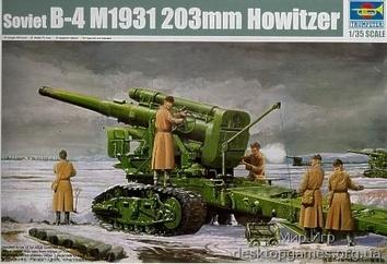 Советская 203 мм гаубица B-4 M1931