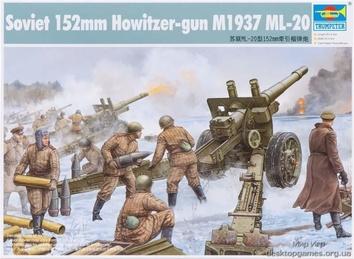 Сборная модель советской 152мм гаубицы  M1937(ML-20)