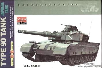Японский танк «Тип 90« (действующая модель) WSN