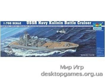 TR05709 Крейсер КАЛИНИН
