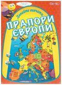 Давайте вивчати прапори Європи