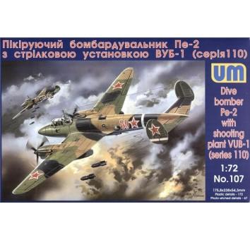 Пикирующий бомбардировщик Пе-2 с стрелковой установкой ВУБ-1 (серия 110)