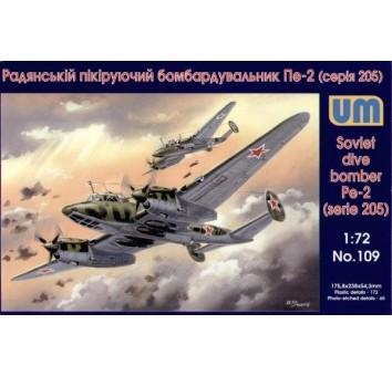 Пикирующий бомбардировщик Пе-2 (серия 205)