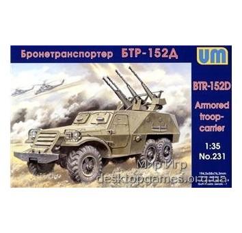 Бронетранспортер БТР-152Д