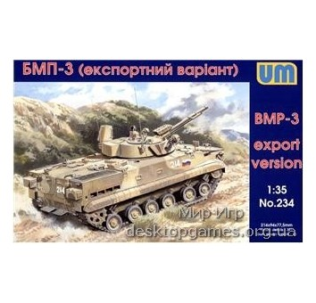 UM234 BMP-3 Soviet infantry machine, export version