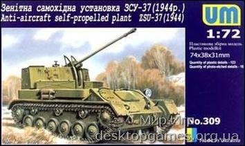 UM309 ZSU-37 antiaircraft self-propelled plant (1944)