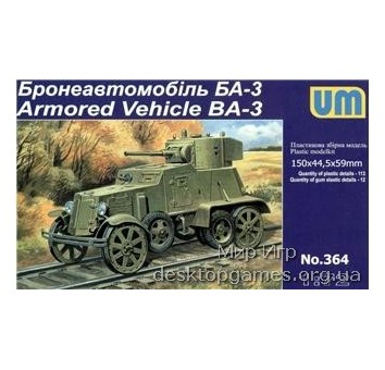 UM364 BA-3ZD Soviet armored vehicle