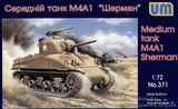 Cредний танк M4A1 «Шерман»