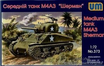 Средний танк М4А3 «Шерман«