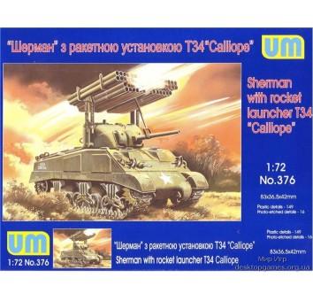 UM376 Ракетна система «Galliope«