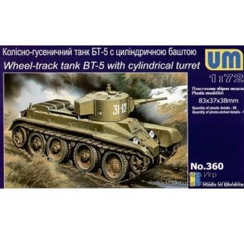 Колесно-гусеничный танк БТ-5 с цилиндрической башней