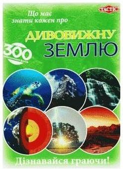 Дивовижна Земля (Що має знати кожен про...)
